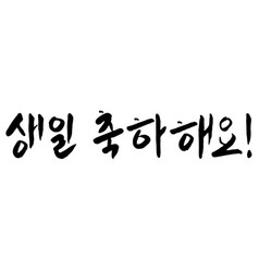 happy birthday greeting lettering in korean vector image