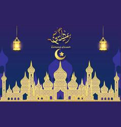 Ramadan kareem celebration design vector