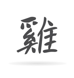 chinese character rooster1 vector image