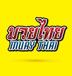 Muay thai text font vector