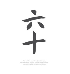 Chinese character sixty11 vector