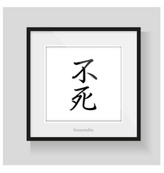 Japan calligraphy - Immortality vector