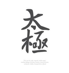 Chinese character tai chi11 vector