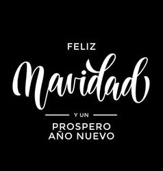 feliz navidad y prospero ano nuevo spanish merry vector image