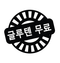 Gluten free stamp in korean vector