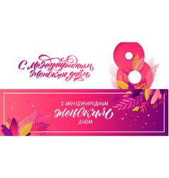 Happy international womens day russian language vector