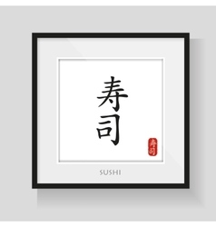 Sushi sign in frame vector