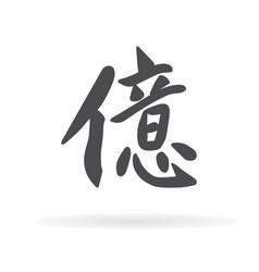 Chinese character ten billion1 vector