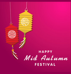 happy mid autumn festival lantern pink background vector image