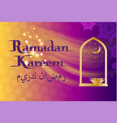 ramadan kareem poster with open window bowl dates vector image