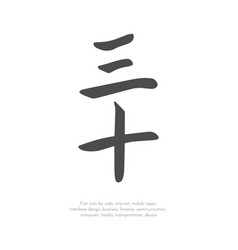 Chinese character thirty12 vector