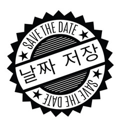 Save date stamp in korean vector