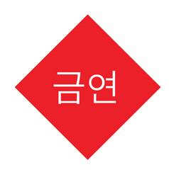Stop smoking stamp in korean vector