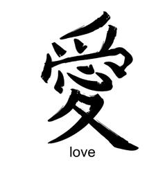 Kanji hieroglyph love vector image