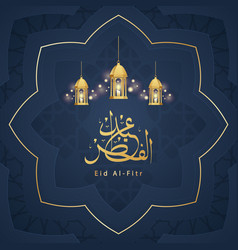 Realistic eid al-fitr vector
