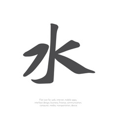 chinese character water11 vector image