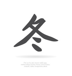Chinese character winter vector