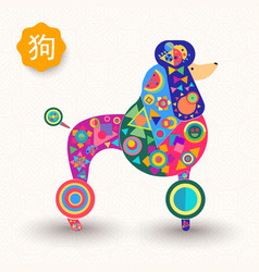 Chinese new year of the dog colorful poodle card vector