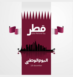 Qatar national day celebration vector