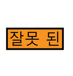 Wrong turn stamp in korean vector