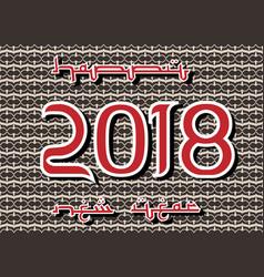 2018 happy new year arabic vector