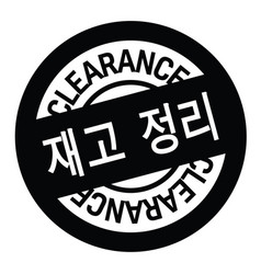Clearance stamp in korean vector