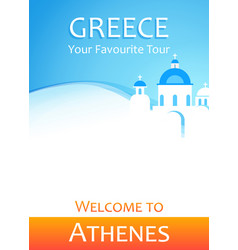flyer banner - you favorite tour to greece vector image