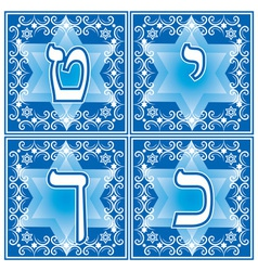 hebrew letters Part 2 vector image
