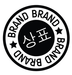 Brand stamp in korean vector