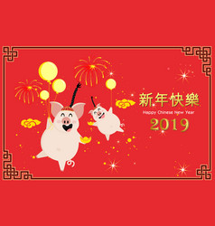 Happy chinese new year 2019 greeting card withhapp vector