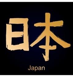 Kanji hieroglyph Japan vector