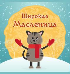traditional slavic carnival maslenitsa vector image