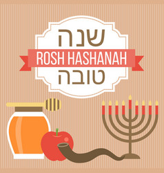 jewish new year poster and greeting card vector image