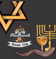 Rosh hashanah greeting card with kippur text vector