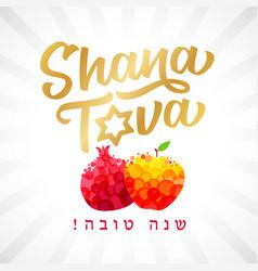 golden lettering text shana tova vector image