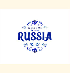 Welcome to russia inscription text logo vector