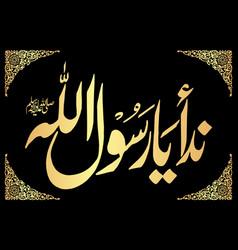 Arabic urdu calligraphy nida ya rasool allah vector