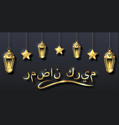 arabian greeting postcard arabic calligraphy vector image