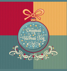 Holiday decorations - colored ball greeting card vector