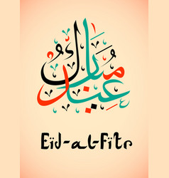 Eid al fitr muslim traditional holiday that marks vector