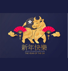 happy chinese new year 2021 year ox vector image