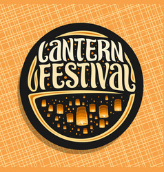 logo for sky lantern festival vector image