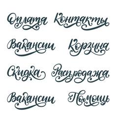 handwritten phrases discount help basket sale vector image