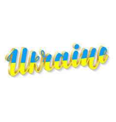 ukraine 3d lettering in the colors of blue and vector image