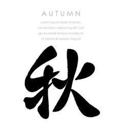 japanese kanji character calligraphy aki vector image