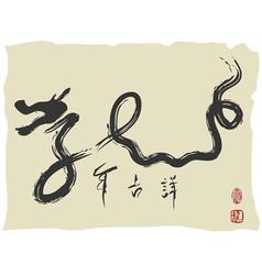 chinese dragon year character vector image