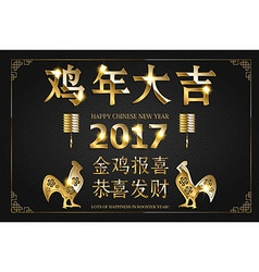 Chinese greeting card gold vector