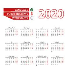 Calendar 2020 in arabic language with public vector