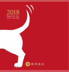 chinese new year of the dog card design vector image