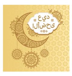 muslim holiday eid al-adha gift cards vector image